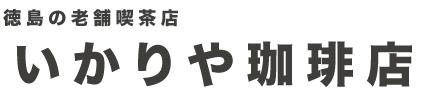 徳島老舗喫茶店「いかりや珈琲店」